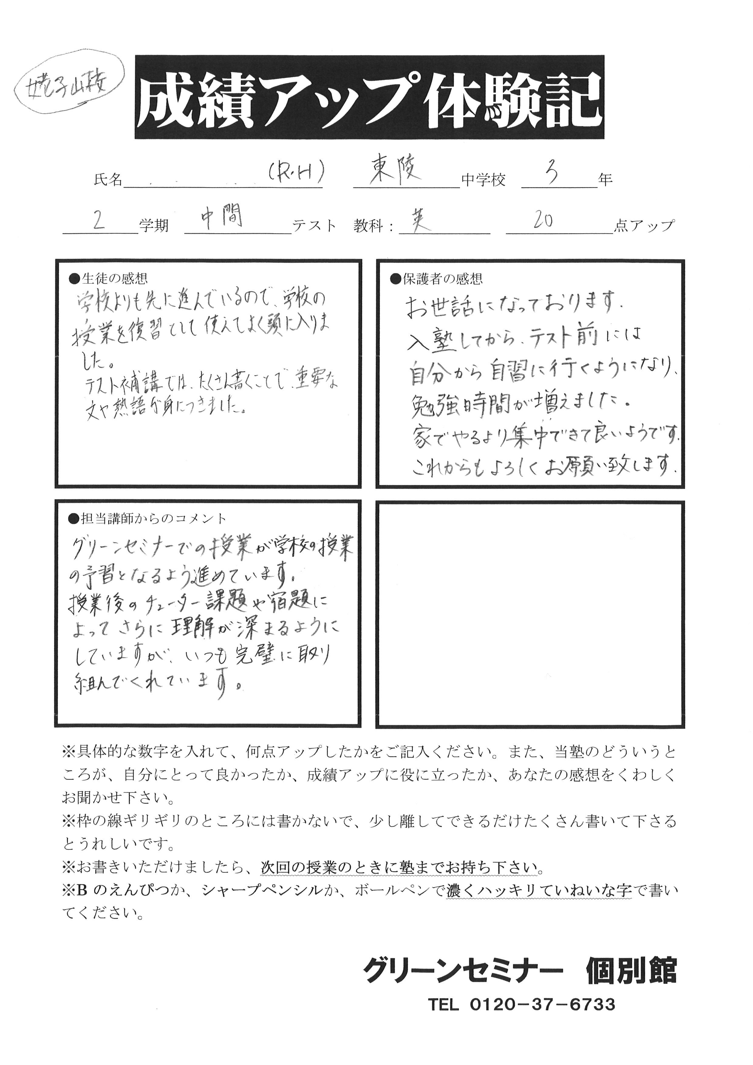 20160314141303_00003
