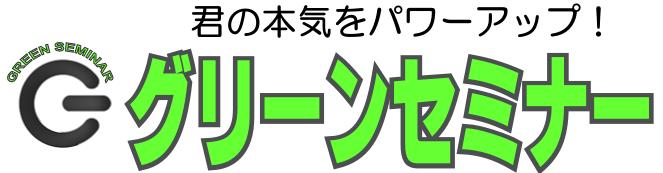 個別指導塾 グリーンセミナー個別館 名古屋 緑区